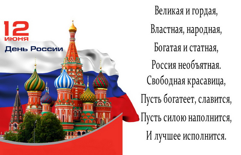 Поздравления с праздником днем россии в прозе